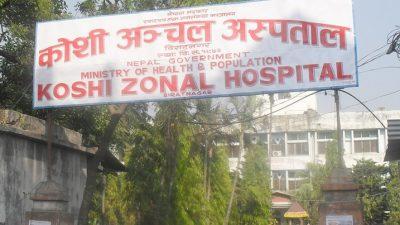 कोशी अस्पतालमा टोकन प्रणाली लागु