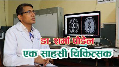 भिडियो स्टोरी : डा. शर्मा पौडेल—हिम्मतले बनेका डाक्टर
