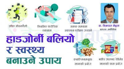 डा. विक्रान्त मेहताको सल्लाहः यसरी बलियो र स्वस्थ राखौं हड्डीलाई