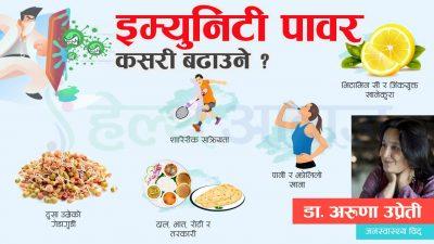 रोग प्रतिरोधात्मक क्षमता वृद्धिका लागि खानासँगै शारीरिक सक्रियतालाई पनि विशेष…