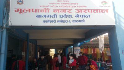 मुलपानी नगर अस्पतालमा निःशुल्क स्वास्थ्य शिविर सम्पन्न, ४०७ जना बिरामीले…