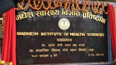 जनकपुरमा मधेश स्वास्थ्य विज्ञान प्रतिष्ठान स्थापना