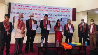 'चिकित्सा शब्दसागर' सार्वजनिक, विज्ञहरुले भने, 'नेपाली वाङमयमा महत्वपूर्ण उपलब्धि'