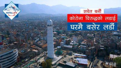 नेपाल लाइफको कोभिड–१९ विरुद्धको सचेतनामूलक भिडियो