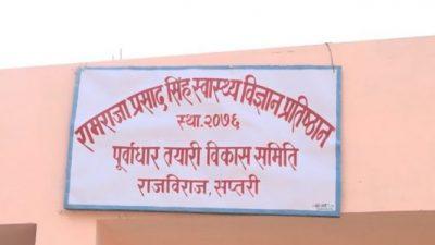 सप्तरीमा ११ अर्बको लागतमा रामराजाप्रसाद सिंह स्वास्थ्य विज्ञान प्रतिष्ठान निर्माण…