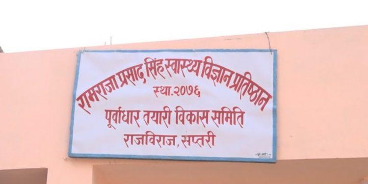 सप्तरीमा ११ अर्बको लागतमा रामराजाप्रसाद सिंह स्वास्थ्य विज्ञान प्रतिष्ठान निर्माण हुने