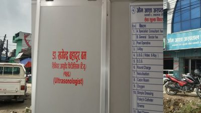 कार्यालय समयमै सरकारी गाडी चढेर निजी अस्पताल धाउँछन् प्रादेशिक आयुर्वेद…