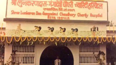 श्री लुनकरणदास–गंगादेवी चौधरी च्यारिटी अस्पताल बैशाखदेखि पुनः सञ्चालनमा आउने